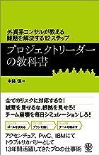 表紙: 外資系コンサルが教える難題を解決する12ステップ プロジェクトリーダーの教科書 | 中鉢慎