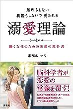表紙: 無理もしない 我慢もしないで愛される 溺愛理論 | 瀬里沢 マリ