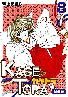 KAGETORA【新装版】8 (Jコミックテラス×ナンバーナイン)