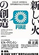 表紙: 新しい火の創造 | エイモリー・B・ロビンス