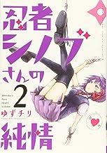 忍者シノブさんの純情 (2) (ゲッサン少年サンデーコミックススペシャル)