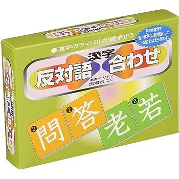反対語漢字合わせ