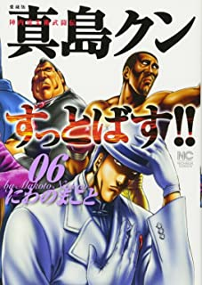真島クンすっとばす!! 06―陣内流柔術武闘伝 愛蔵版 (ニチブンコミックス)
