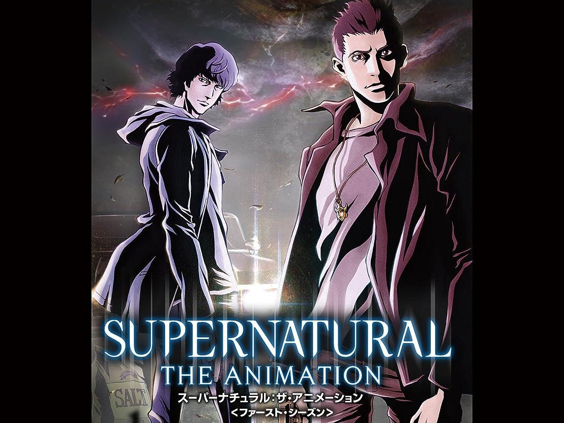 野望宇宙の高揚したSUPERNATURAL The Animation<ファースト?シーズン> (字幕版)
