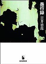 表紙: 愚行録 (創元推理文庫) | 貫井 徳郎