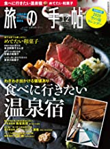表紙: 旅の手帖 2019年 12月号 [雑誌] | 旅の手帖編集部