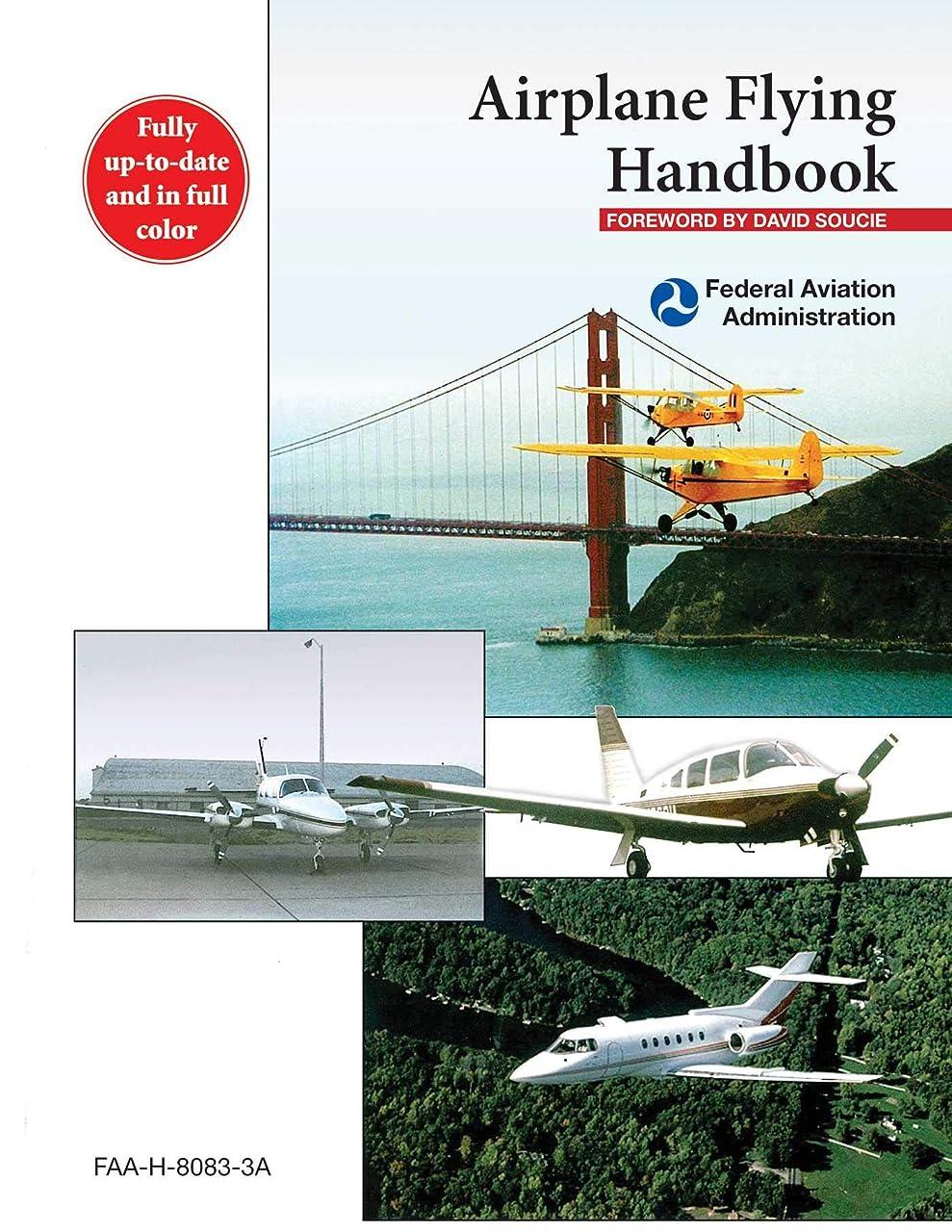 緊張ライム昨日Airplane Flying Handbook: FAA-H-8083-3A (English Edition)
