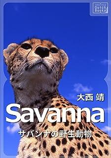 Savanna 〜サバンナの野生動物〜 (impress QuickBooks)