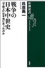 表紙: 戦争の日本中世史―「下剋上」は本当にあったのか―(新潮選書) | 呉座 勇一