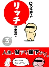 表紙: Dr.モローのリッチな生活G 3巻 (ガムコミックス) | Dr.モロー