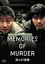 Song Kang-Ho - Memories Of Murder [Edizione: Giappone] [Italia] [DVD]