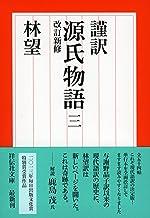 謹訳 源氏物語 三 改訂新修 (祥伝社文庫)