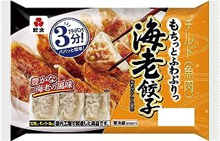 [冷蔵]紀文 海老餃子 12個