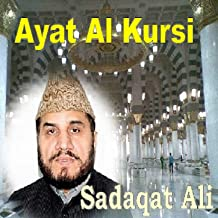 Ayat Al Kursi (Quran)