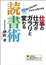 表紙: 仕事の仕方がガラリと変わる読書術 知の法則シリーズ (学研M文庫) | 伊吹 卓