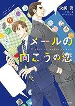 表紙: メールの向こうの恋【SS付き電子限定版】 (キャラ文庫) | 火崎勇