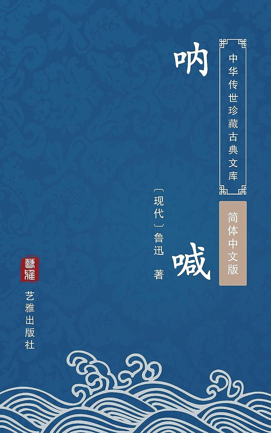 隠す必要性試してみる呐喊(简体中文版): 中华传世珍藏古典文库 (Chinese Edition)
