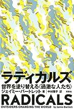 表紙: ラディカルズ 世界を塗り替える <過激な人たち> | ジェイミー・バートレット