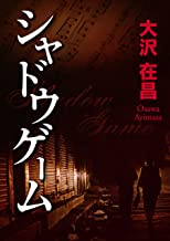 表紙: シャドウゲーム (角川文庫) | 大沢 在昌