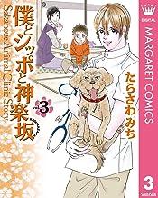 表紙: 僕とシッポと神楽坂(かぐらざか) 3 (マーガレットコミックスDIGITAL) | たらさわみち
