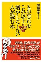 表紙: もの忘れをこれ以上増やしたくない人が読む本 脳のゴミをためない習慣 (講談社+α新書) | 松原英多