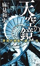 表紙: 天空の鏡 警視庁捜査一課十一係 (講談社ノベルス) | 麻見和史