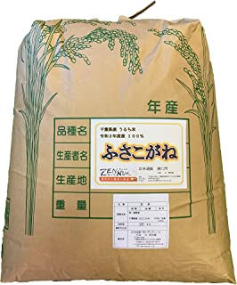 千葉県産 ふさこがね 玄米(Brown Rice) 25kg 令和2年度産100%
