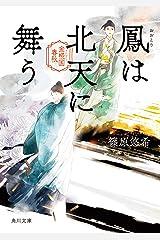 鳳は北天に舞う 金椛国春秋 (角川文庫) Kindle版