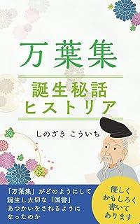 「万葉集」誕生秘話ヒストリア: 中学・高校生(ヤングアダルト)向け文芸
