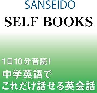 Self Booksシリーズ 1日10分音読! 中学英語でこれだけ話せる英会話