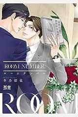 ルームナンバー【電子限定版】 (花音コミックス) Kindle版