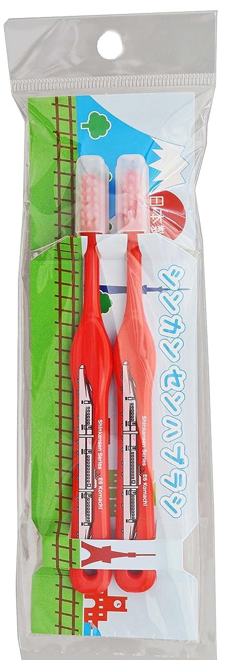 出血エステート行くSH-283 新幹線歯ブラシ2本セット E6系こまち