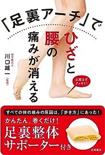 「足裏アーチ」でひざと腰の痛みが消える
