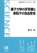 表紙: 量子力学の反常識と素粒子の自由意志 (岩波科学ライブラリー) | 筒井 泉