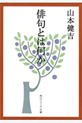 俳句とは何か (角川ソフィア文庫) Kindle版