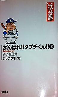 がんばれ!!タブチくん!! (2) (双葉文庫―ひさいち文庫)