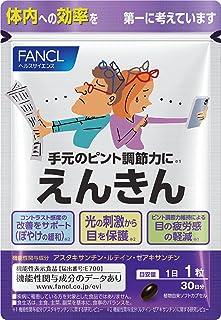 ファンケル (FANCL) (新) えんきん 約30日分 ご案内手紙つき [機能性表示食品]