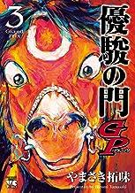 表紙: 優駿の門GP 3 (ヤングチャンピオン・コミックス) | やまさき拓味