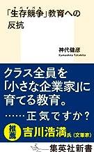 「生存競争」教育への反抗 (集英社新書)