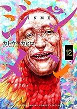 表紙: ジンメン(12) (サンデーうぇぶりコミックス) | カトウタカヒロ