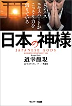 表紙: ビジネスエキスパートがこっそり力を借りている日本の神様 | 道幸 龍現