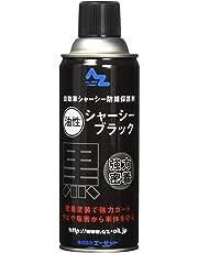 AZ(エーゼット) シャーシブラック 油性 420ml×30本入 シャーシー部分の防錆・保護(DA042)
