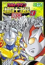 表紙: ウルトラマン超闘士激伝 新章 3 (少年チャンピオン・コミックス エクストラ) | 瑳川竜