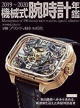 表紙: 2019~2020機械式腕時計年鑑   株式会社シーズ・ファクトリー