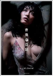 杏南の日記 by KISHIN シノヤマネットSBOOK