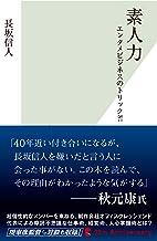 表紙: 素人力~エンタメビジネスのトリック?!~ (光文社新書) | 長坂 信人