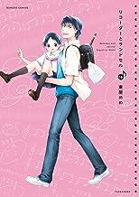 表紙: リコーダーとランドセル 16 (バンブーコミックス 4コマセレクション) | 東屋めめ