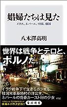 表紙: 娼婦たちは見た イラク、ネパール、中国、韓国 (角川新書) | 八木澤 高明