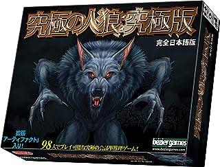 アークライト 究極の人狼: 究極版 完全日本語版 (5-98人用 30-90分 13才以上向け) ボードゲーム