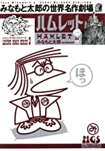 表紙: 【みなもと太郎の世界名作劇場】 ハムレット 1 | みなもと 太郎